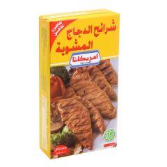 Americana Grilled Chicken Tenderloin 300G |sultan-center.comمركز سلطان اونلاين